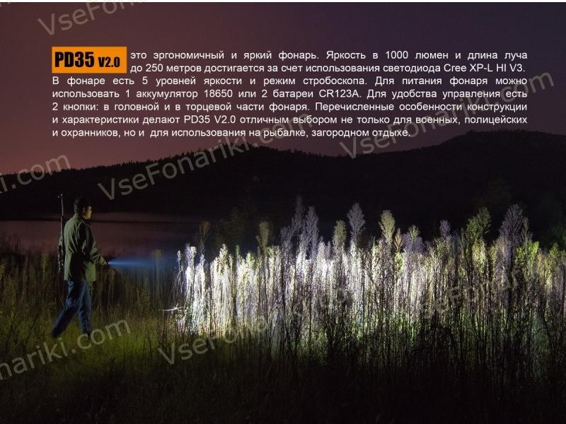 Фото 16 фонаря Fenix PD35v2.0